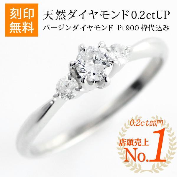 婚約指輪 ダイヤモンド プラチナリング 0.2ct プロポーズ用 刻印無料【今だけ代引手数料無料】