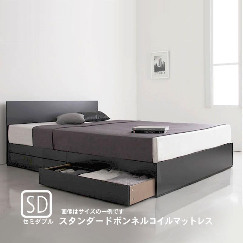 ベッド ベット 収納 セミダブル スタンダードボンネルコイルマットレス付き|alla-moda