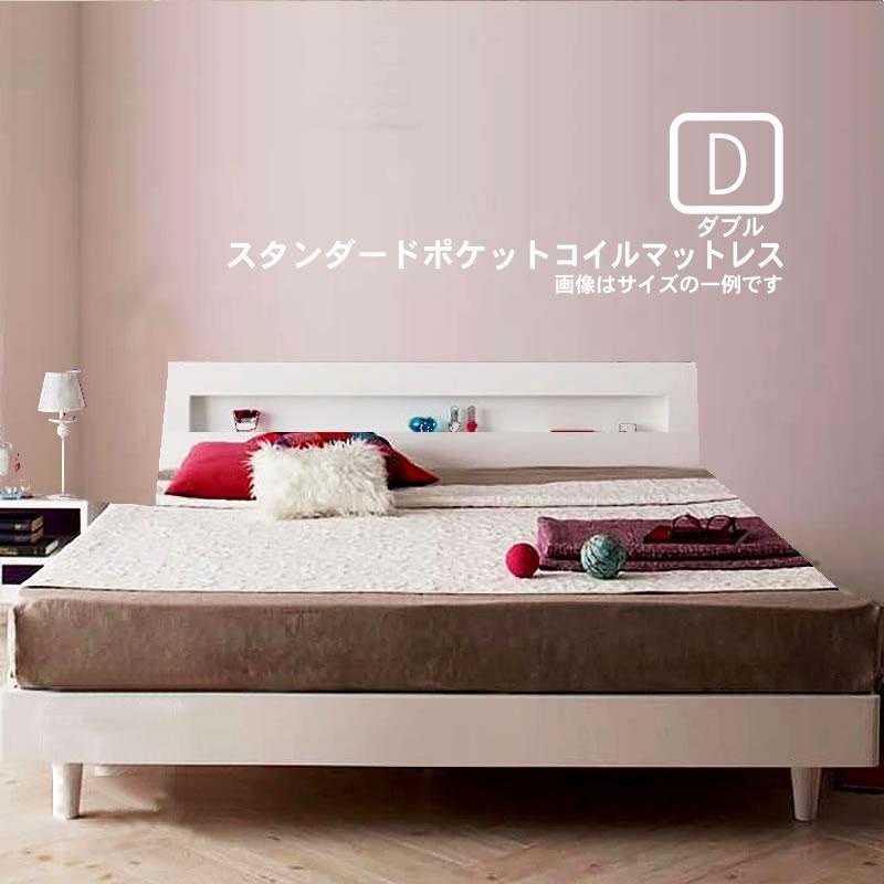 すのこベッド ダブル スタンダードポケットコイルマットレス付き alla-moda