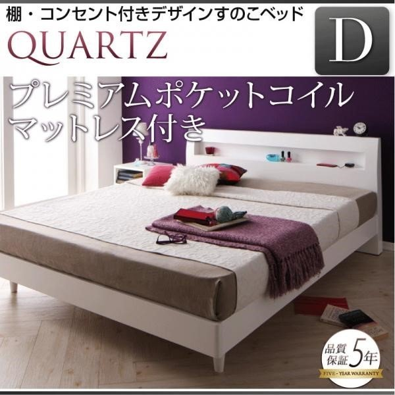 すのこベッド ダブル プレミアムポケットコイルマットレス付き|alla-moda