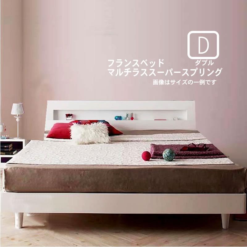 フランスベッド マルチラススーパースプリングマットレス付き すのこベッド ダブル|alla-moda