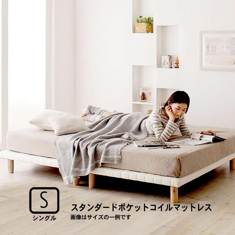 シングル マットレスベッド すのこ 脚付きマットレス ボトムベッド スタンダードポケットコイル ベッド脚15cm|alla-moda