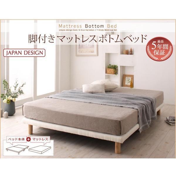 シングル マットレスベッド すのこ 脚付きマットレス ボトムベッド スタンダードポケットコイル ベッド脚15cm|alla-moda|02