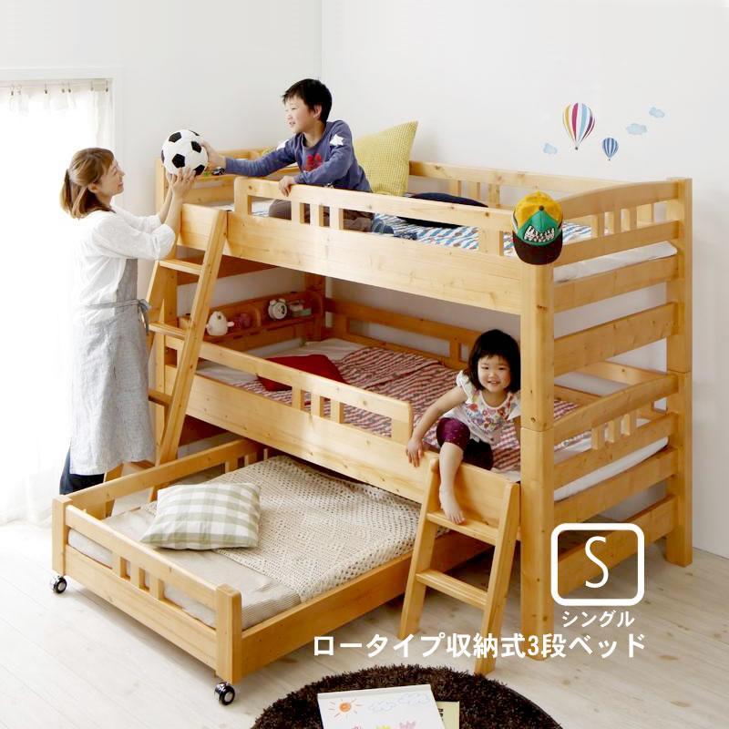 3段ベッド シングルベッド ロータイプ収納式 添い寝もできる頑丈設計|alla-moda