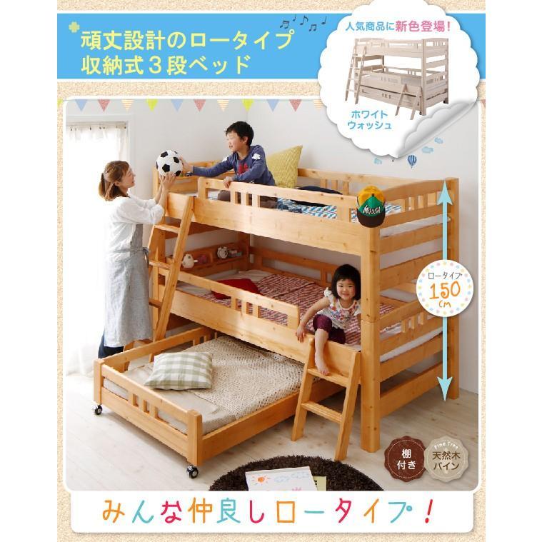 3段ベッド シングルベッド ロータイプ収納式 添い寝もできる頑丈設計|alla-moda|02