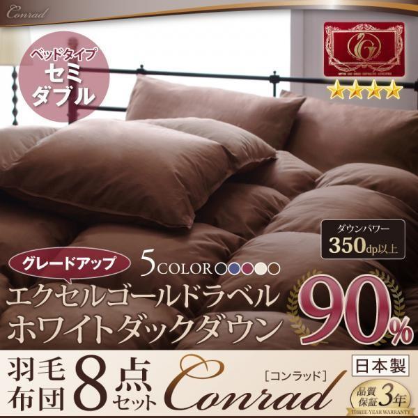 90%羽毛布団 セミダブル ベッドタイプ 8点セット エクセルゴールドラベル ホワイトダックダウン