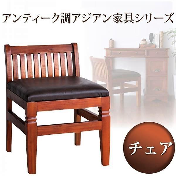 チェア チェア 1脚 アンティーク調アジアン家具シリーズ