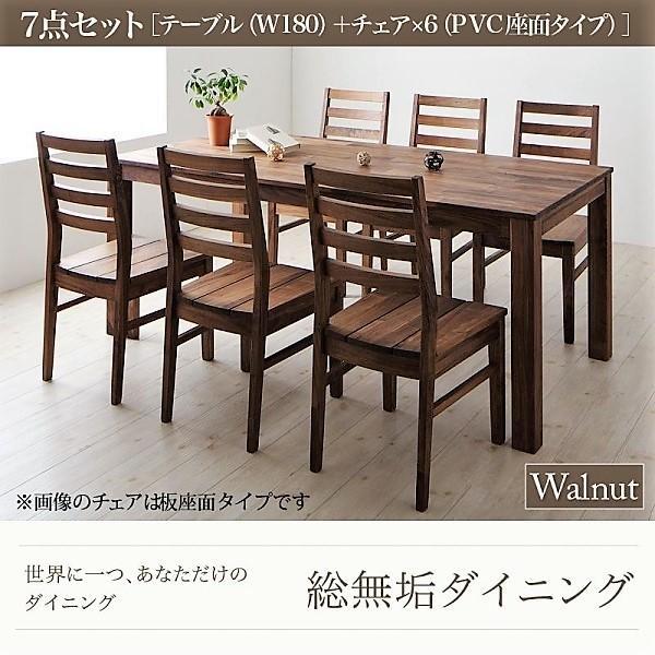 ウォールナット ダイニング 7点セット(テーブル+チェア6) W180 総無垢材
