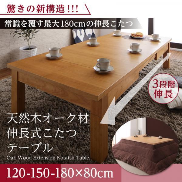 こたつテーブル単品  長方形(80×120·180cm) 天然木オーク材 伸長式