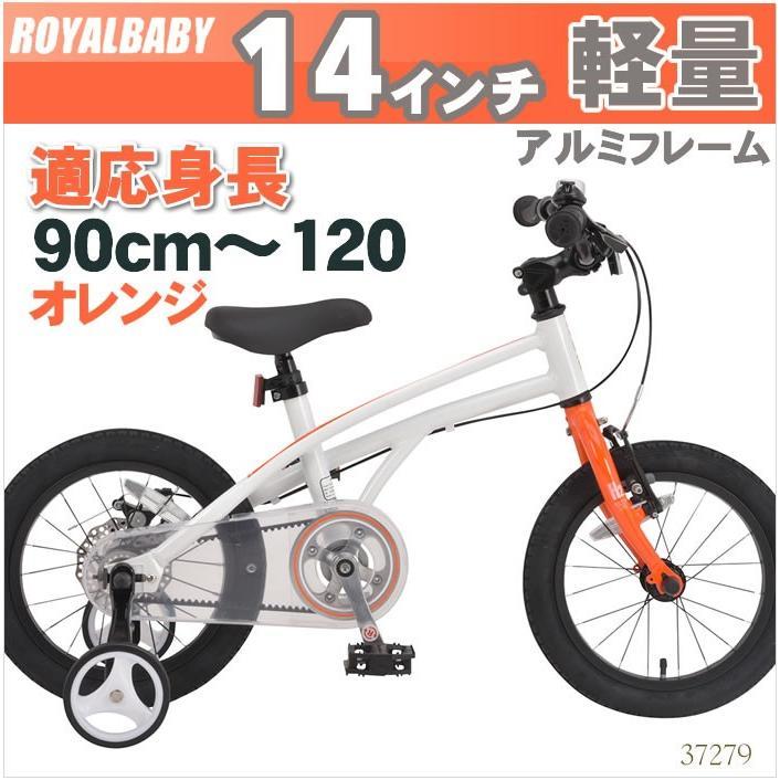 子供用自転車 軽量 幼児車 キッズバイク14インチ 身長90cm〜120 オレンジ