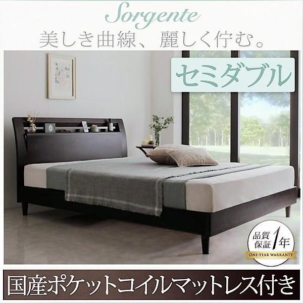ベッド セミダブル デザイン ベッド 棚・ 国産ポケットコイル ベット|alla-moda