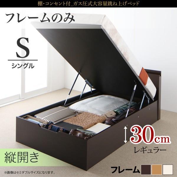 ベッドフレームのみ ベッド 跳ね上げ 収納 シングル 縦開 深さ レギュラー お客様組立|alla-moda