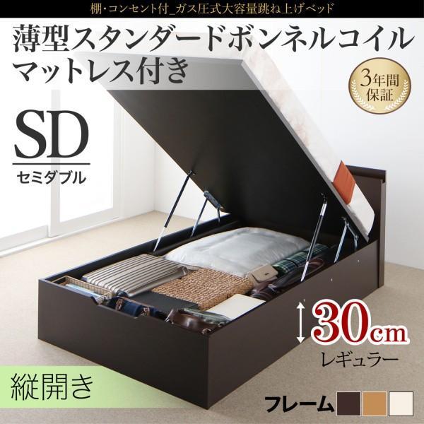 ベッド 収納付き 跳ね上げ セミダブル 薄型スタンダードボンネルコイル 縦開き 深さ レギュラー お客様組立|alla-moda
