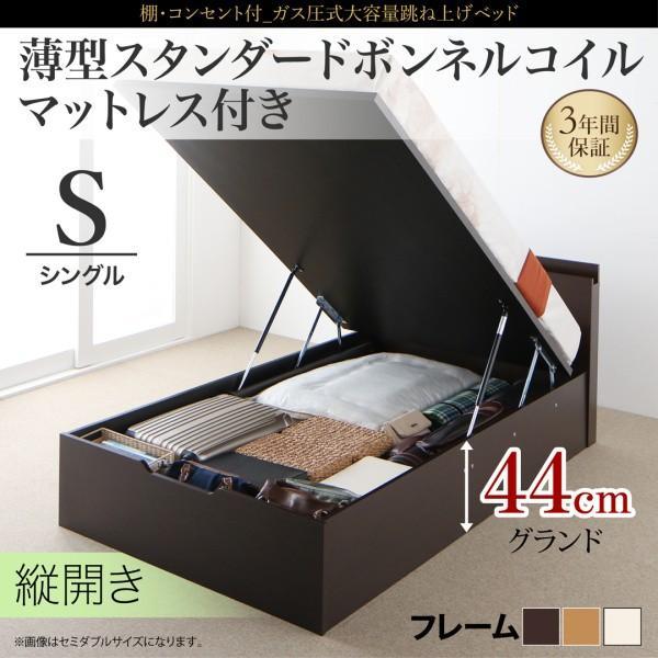 ベッド 跳ね上げ 収納 シングル 薄型スタンダードボンネルコイル 縦開き 深さ グランド お客様組立|alla-moda