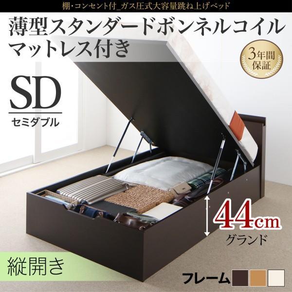 ベッド 収納付き  跳ね上げ セミダブル 薄型スタンダードボンネルコイル 縦開き 深さ グランド お客様組立|alla-moda