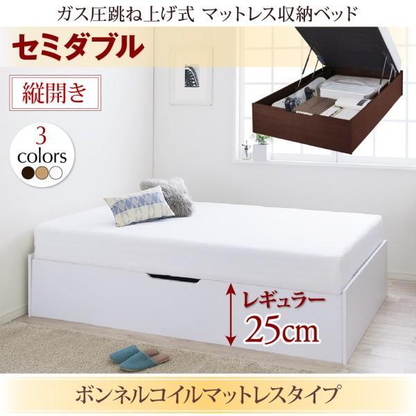 ベッド 収納 ガス式跳ね上げ セミダブル すのこ ボンネルコイル 縦開き 深さ レギュラー お客様組立|alla-moda