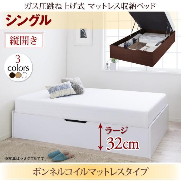 ベッド ガス式跳ね上げ シングル すのこ ボンネルコイル 縦開き 深さ ラージ お客様組立|alla-moda