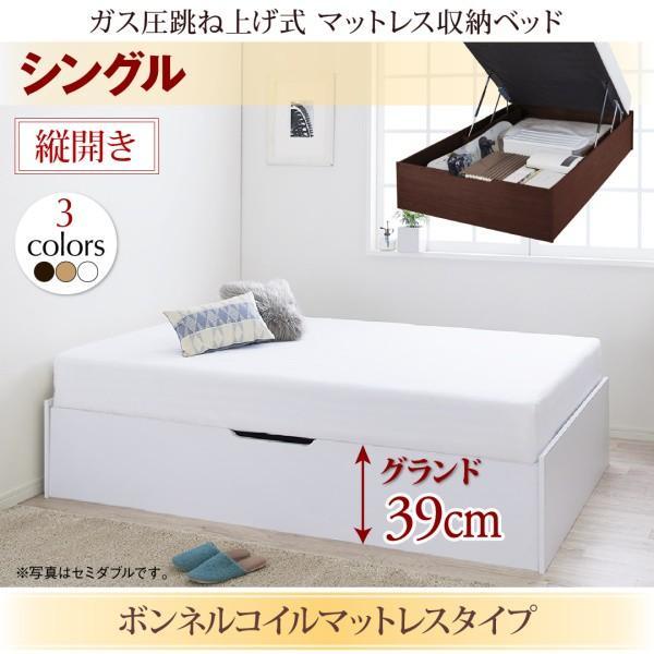 ベッド ガス式跳ね上げ シングル すのこ ボンネルコイル 縦開き 深さ グランド お客様組立|alla-moda