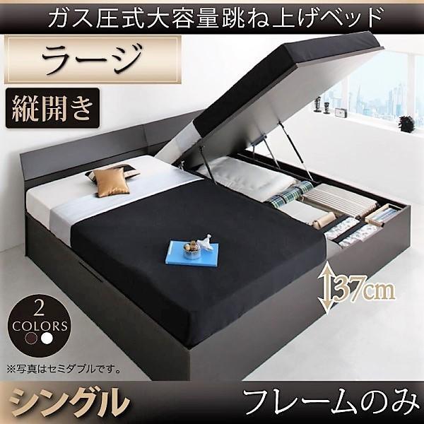 ベッドフレームのみ ベッド ガス式跳ね上げ シングル 縦開き 深さラージ お客様組立 alla-moda