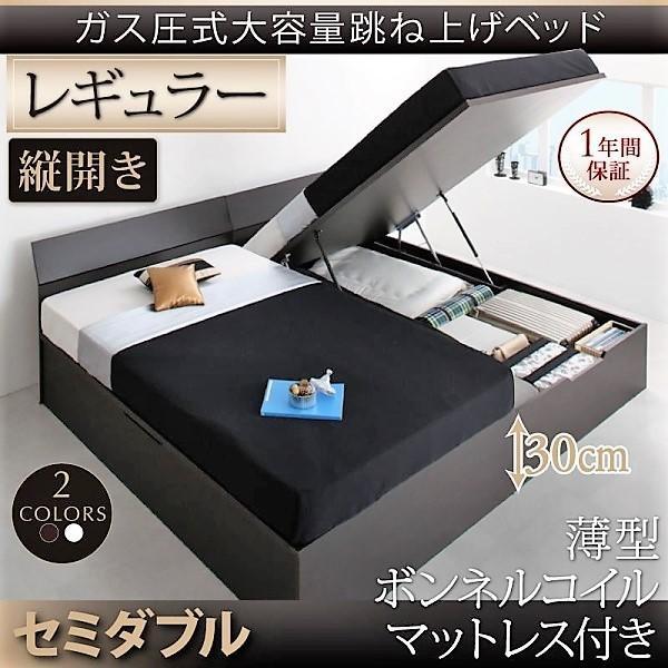 ガス圧ベッド 跳ね上げ 収納 セミダブル 薄型ボンネルコイル 縦開き 深さレギュラー お客様組立|alla-moda