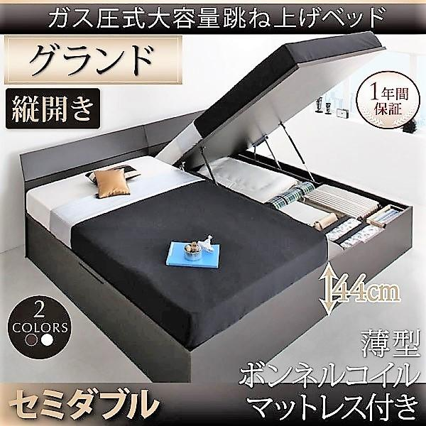 ガス圧ベッド 跳ね上げ 収納 セミダブル 薄型ボンネルコイル 縦開き 深さグランド お客様組立|alla-moda