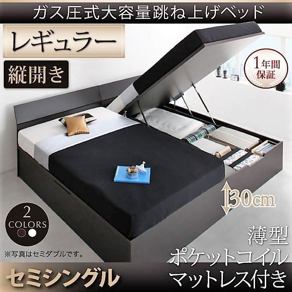 ベッド ガス圧跳ね上げ セミシングル 薄型ポケットコイル 縦開き 深さレギュラー お客様組立|alla-moda