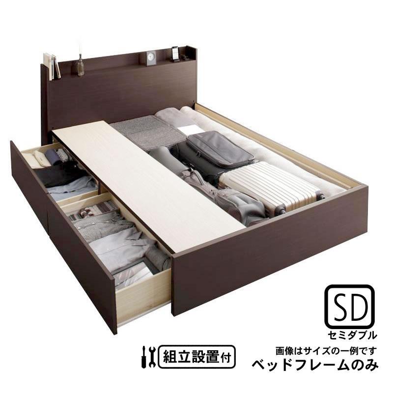 ベッドフレームのみ ベッド セミダブル 床板仕様 組立設置付 国産 収納 alla-moda