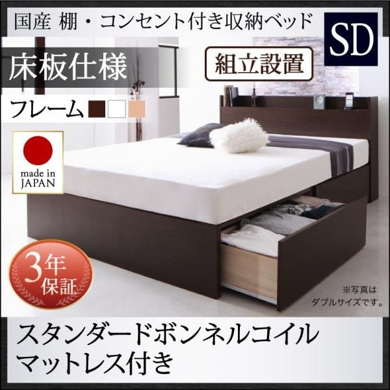ベッド セミダブル スタンダードボンネルコイル 床板仕様 組立設置付 国産 収納 alla-moda