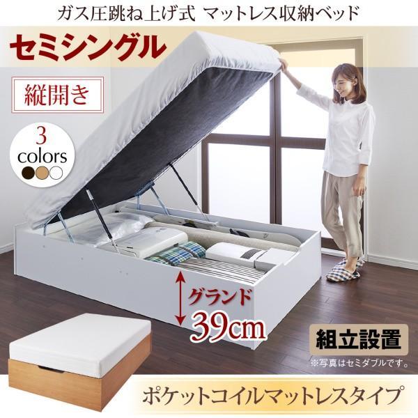 ガス圧ベッド 跳ね上げ セミシングル すのこ ポケットコイル 縦開き 深さグランド 組立設置付|alla-moda