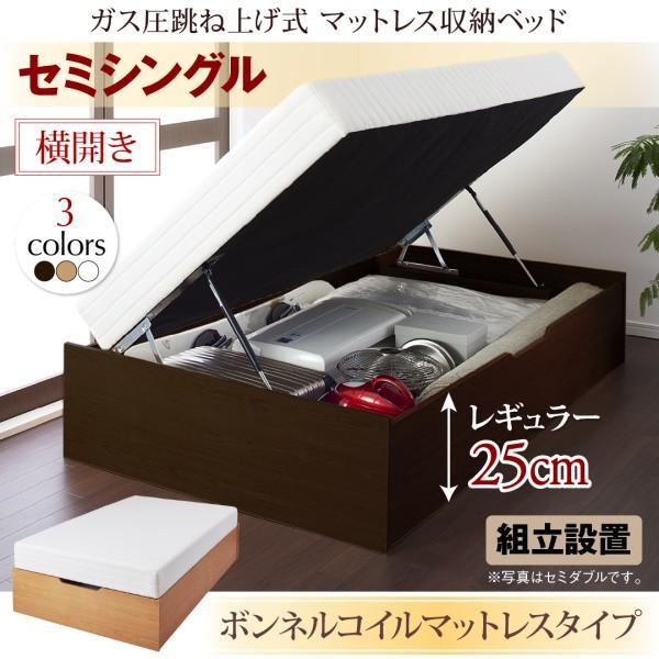 ベッド ガス圧跳ね上げ セミシングル すのこ ボンネルコイル 横開き 深さレギュラー 組立設置付|alla-moda