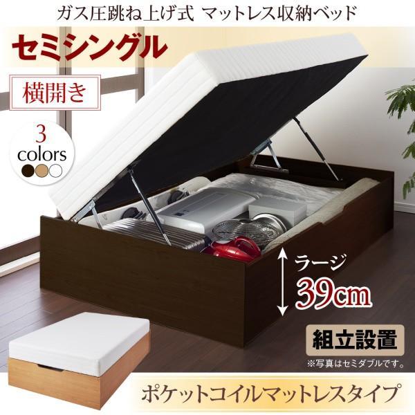 ガス圧ベッド 跳ね上げ セミシングル すのこ ポケットコイル 横開き 深さグランド 組立設置付 alla-moda