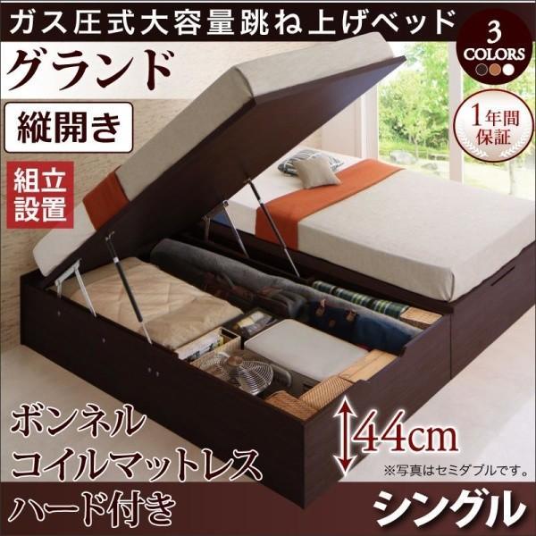 ガス圧ベッド 跳ね上げ シングル ボンネルコイルマットレスハード付き 縦開き 深さ グランド 組立設置付 alla-moda