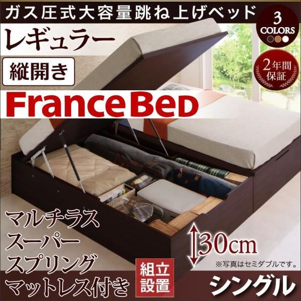 マットレス付き ガス圧ベッド 跳ね上げ シングル フランスベッド マルチラススーパースプリング 縦開き 深さレギュラー 組立設置付|alla-moda