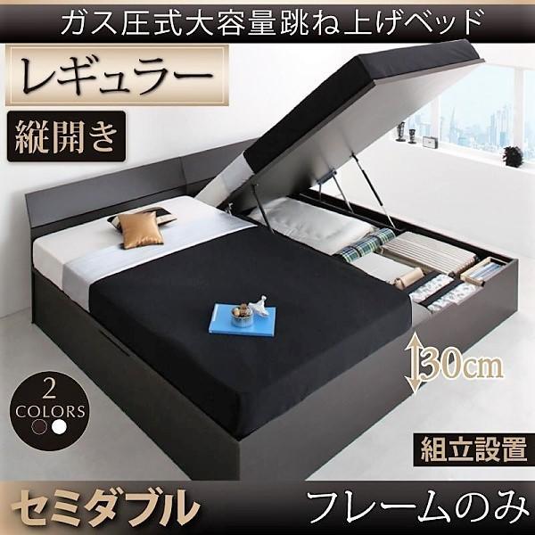 ベッドフレームのみ ベッド 跳ね上げ セミダブル ガス圧 収納 縦開き 深さ レギュラー 組立設置付 alla-moda