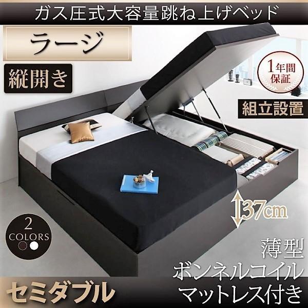 ベッド 跳ね上げ セミダブル ガス圧 収納 薄型ボンネルコイル縦開き 深さラージ 組立設置付 alla-moda