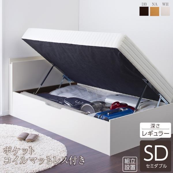 ベッド セミダブル 大容量 ベッド 跳ね上げ ポケットコイル 横開き 深さレギュラー 組立設置付 alla-moda