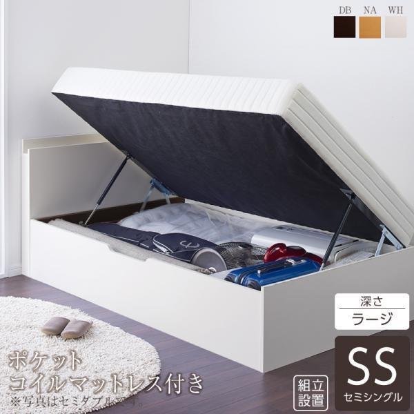 ベッド セミシングル 大容量 ベッド 跳ね上げ ポケットコイル 横開き 深さラージ 組立設置付 alla-moda