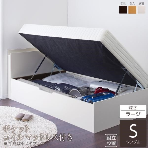 シングルベッド 大容量 ベッド 跳ね上げ ポケットコイル 横開き 深さラージ 組立設置付|alla-moda