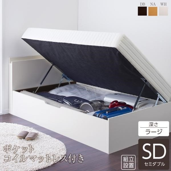 ベッド セミダブル 大容量 ベッド 跳ね上げ ポケットコイル 横開き 深さラージ 組立設置付|alla-moda