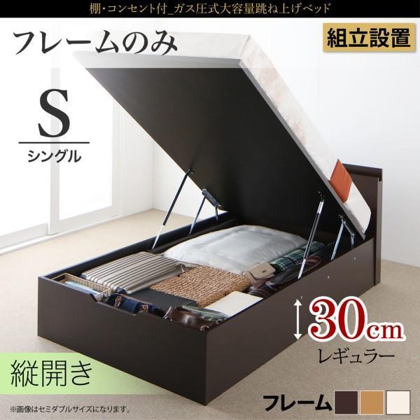 ベッドフレームのみ ベッド 跳ね上げ シングル 収納 縦開き 深さ レギュラー 組立設置付|alla-moda