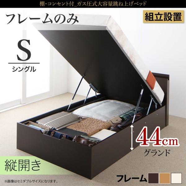 ベッドフレームのみ ベッド 跳ね上げ シングル 収納 縦開き 深さ グランド 組立設置付|alla-moda