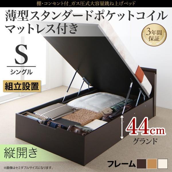 ベッド 跳ね上げ シングル 収納 薄型スタンダードポケットコイル 縦開き 深さ グランド 組立設置付|alla-moda