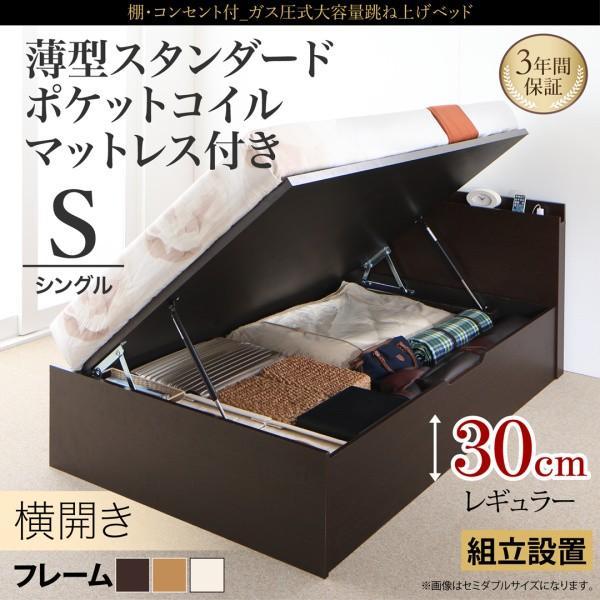ベッド 跳ね上げ シングル 収納 薄型スタンダードポケットコイル 横開き 深さ レギュラー 組立設置付|alla-moda