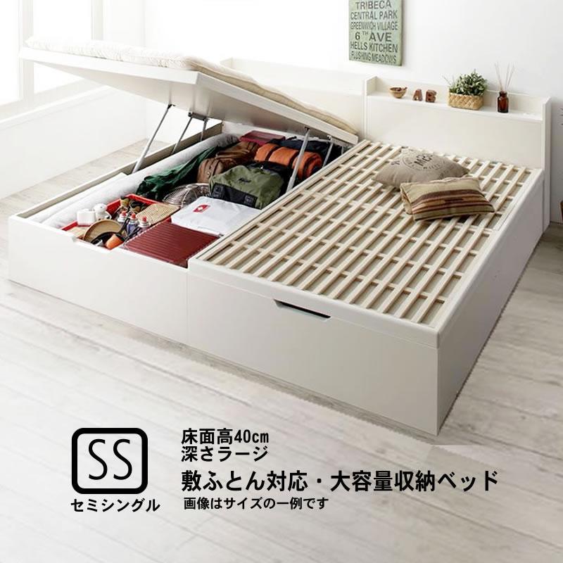 敷ふとん対応 大容量収納 国産すのこ ベッド 跳ね上げ 縦開き ヘッド付き セミシングル 深さラージ お客様組立|alla-moda