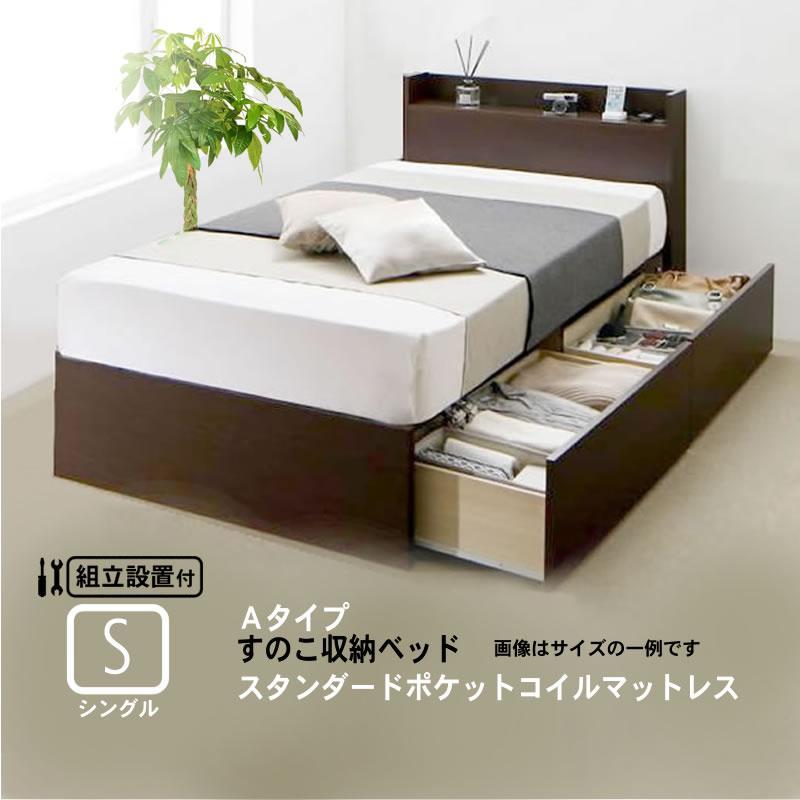 連結 すのこベッド 収納 スタンダードポケットルコイル Aタイプ シングル 組立設置付 alla-moda
