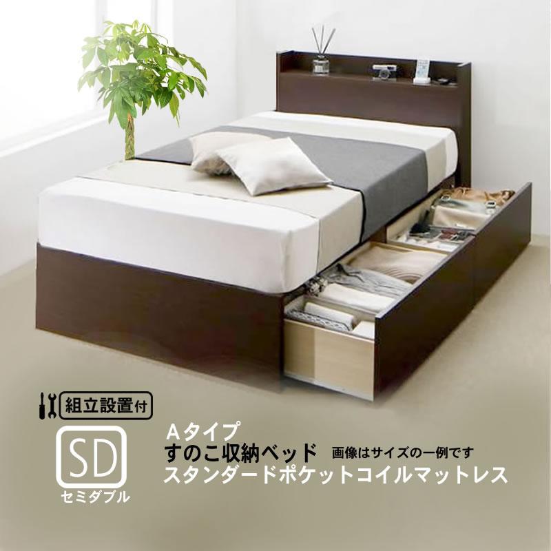連結 すのこベッド 収納 スタンダードポケットルコイル Aタイプ セミダブル 組立設置付 alla-moda