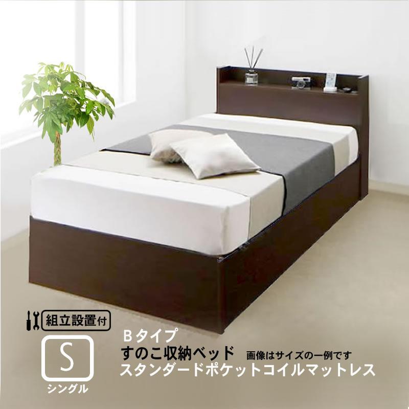 連結 すのこベッド 収納 スタンダードポケットルコイル Bタイプ シングル 組立設置付|alla-moda