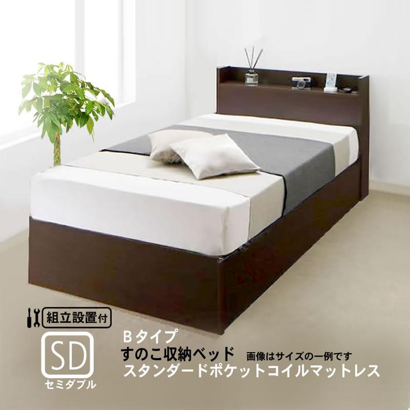 連結 すのこベッド 収納 スタンダードポケットルコイル Bタイプ セミダブル 組立設置付|alla-moda