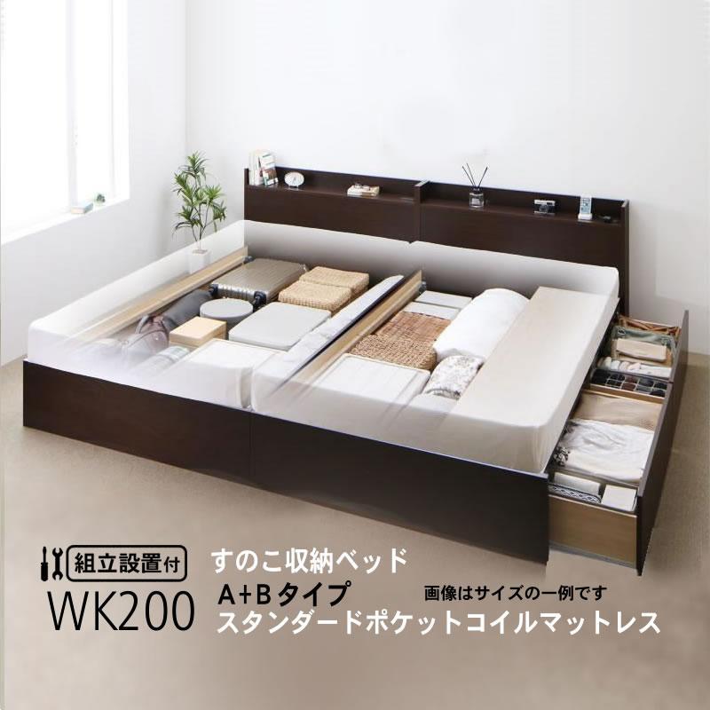 連結 すのこベッド 収納 スタンダードポケットルコイル A+Bタイプ ワイドK200 組立設置付|alla-moda
