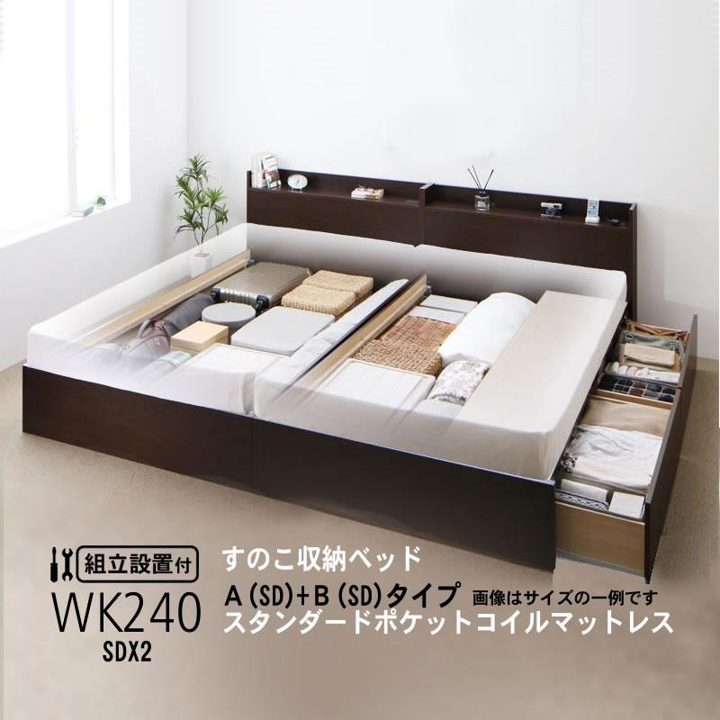 連結 すのこベッド 収納 スタンダードポケットルコイル A+Bタイプ ワイドK240(SD×2) 組立設置付|alla-moda